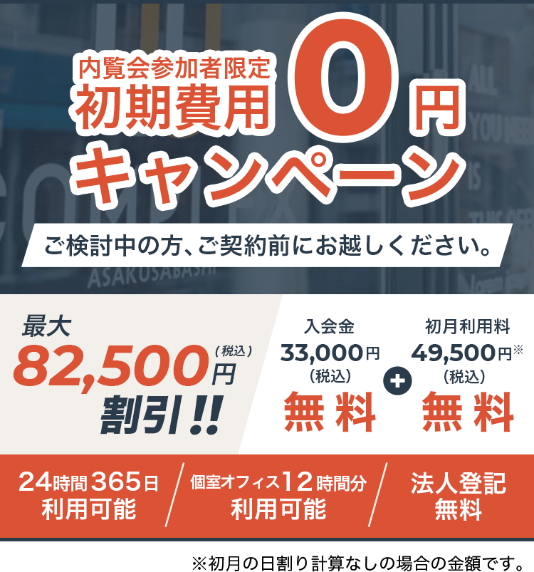 内覧会参加者限定初期費用0円キャンペーン